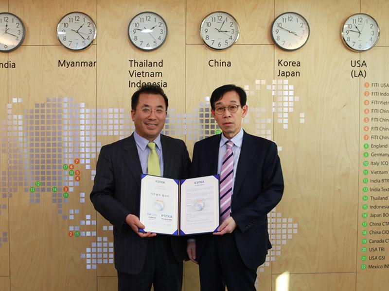 한국시험인증산업협회와 업무협약.jpg