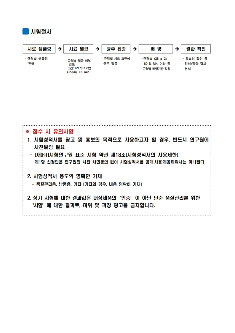 [공지] 항균 및 탈취  접수 담당자.pdf_page_5.jpg