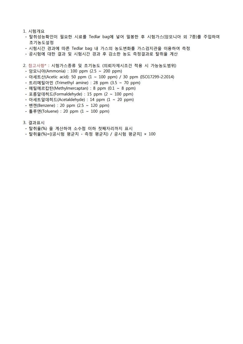 [공지] 항균 및 탈취  접수 담당자.pdf_page_3.jpg
