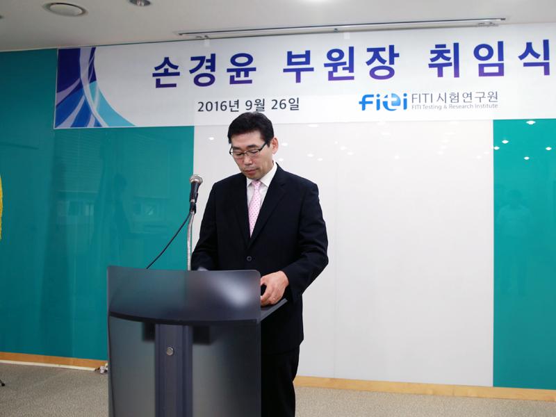 손경윤부원장취임.jpg